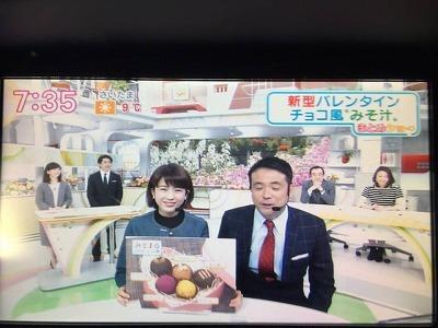 朝日 モーニング テレビ グッド