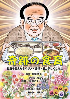 給食で学校を変えた奇跡のストーリー・大塚貢先生に学ぶ「食」の大切さ ...