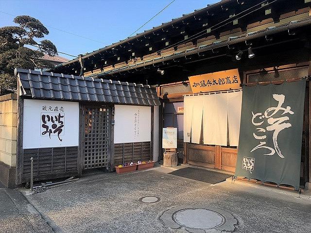加藤兵太郎商店