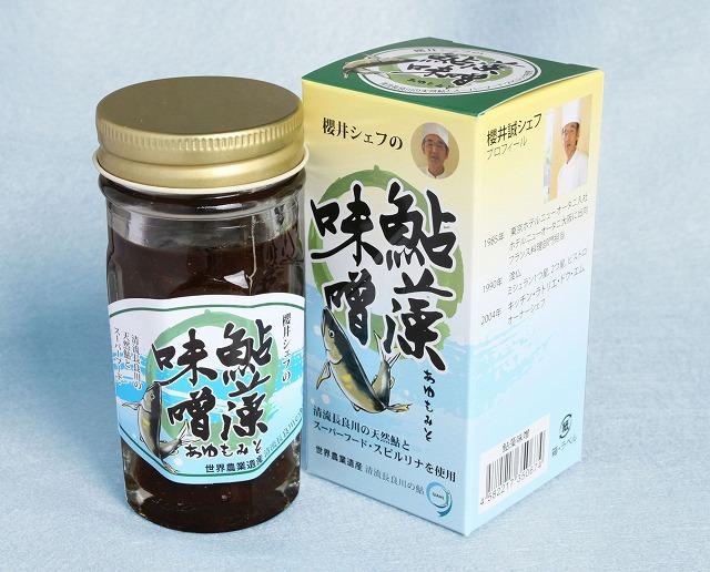 櫻井シェフの鮎藻味噌