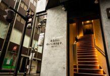 和食店「あなたに会いにゆきます。」外観