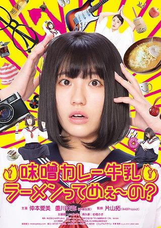 青森県の味噌グルメを冠した映画『味噌カレー牛乳ラーメンってめぇ~の?』