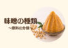 味噌の原料の分類