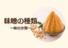 味噌の味の分類